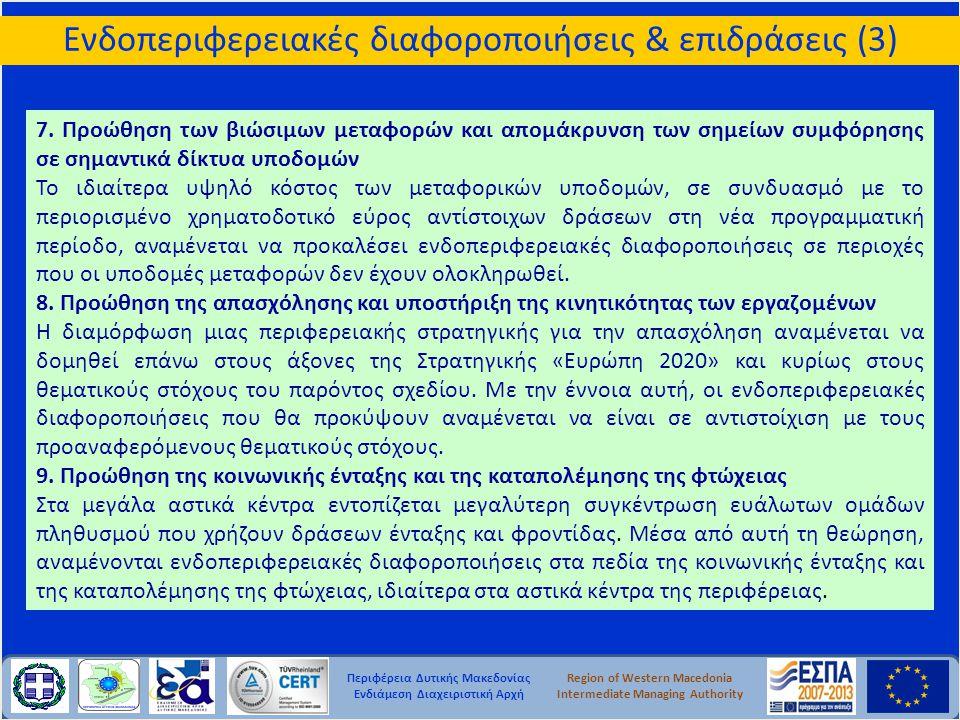 Ενδοπεριφερειακές διαφοροποιήσεις & επιδράσεις (3)