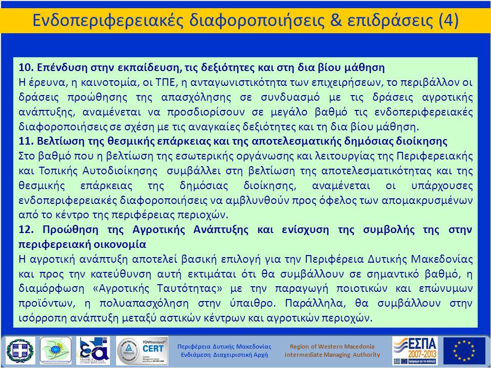 Ενδοπεριφερειακές διαφοροποιήσεις & επιδράσεις (4)