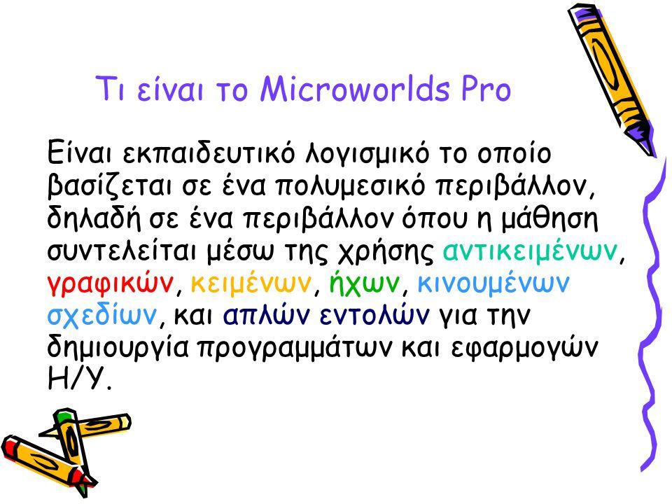 Τι είναι το Microworlds Pro