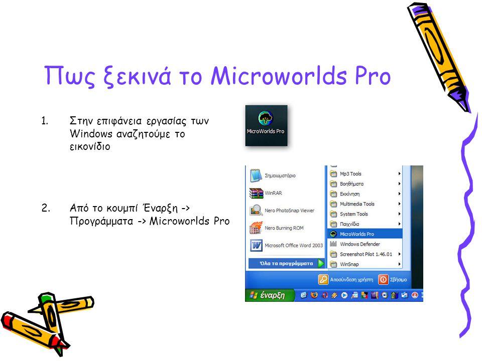 Πως ξεκινά το Microworlds Pro
