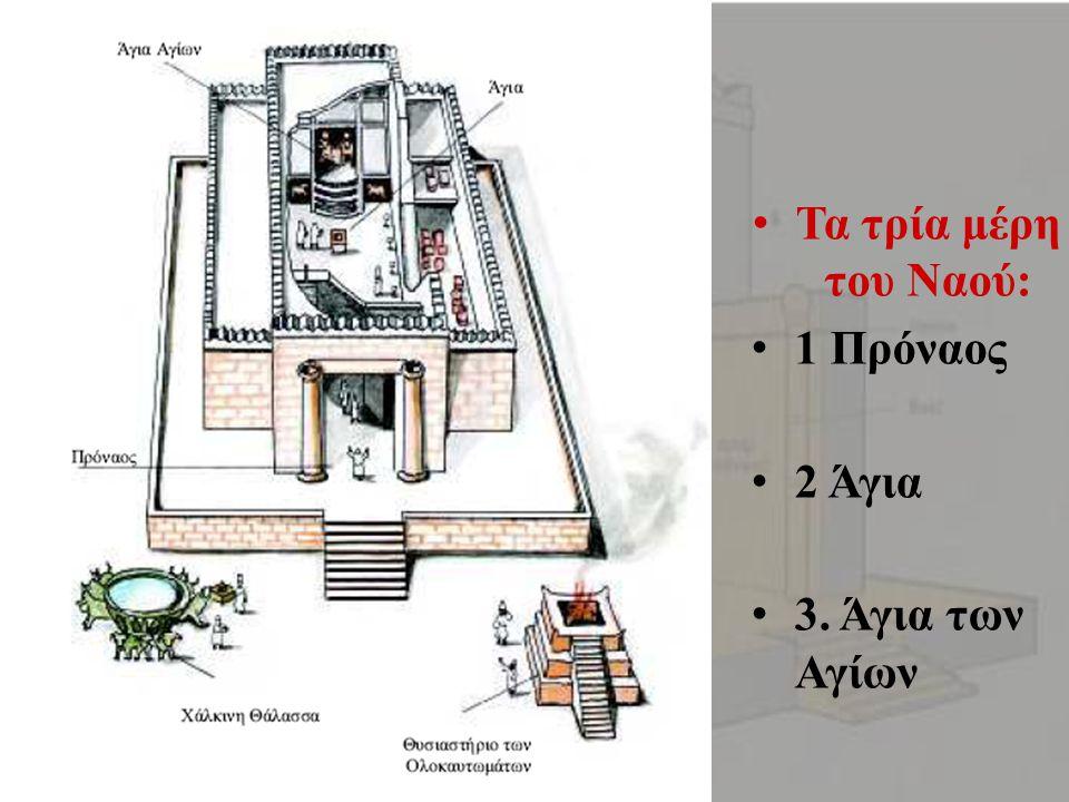 Τα τρία μέρη του Ναού: 1 Πρόναος 2 Άγια 3. Άγια των Αγίων