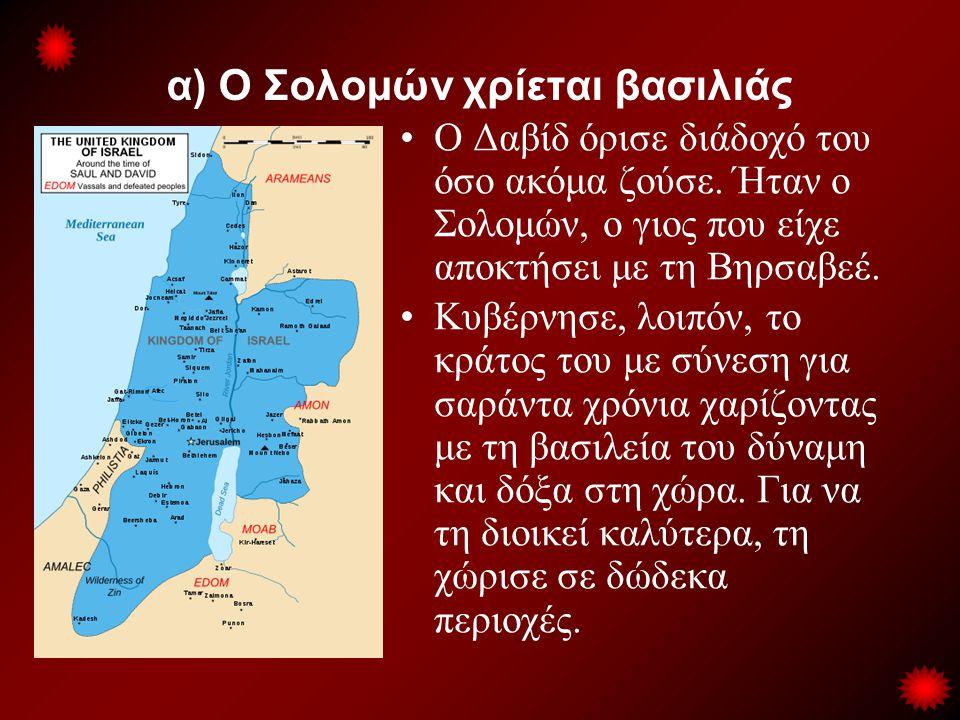 α) Ο Σολομών χρίεται βασιλιάς