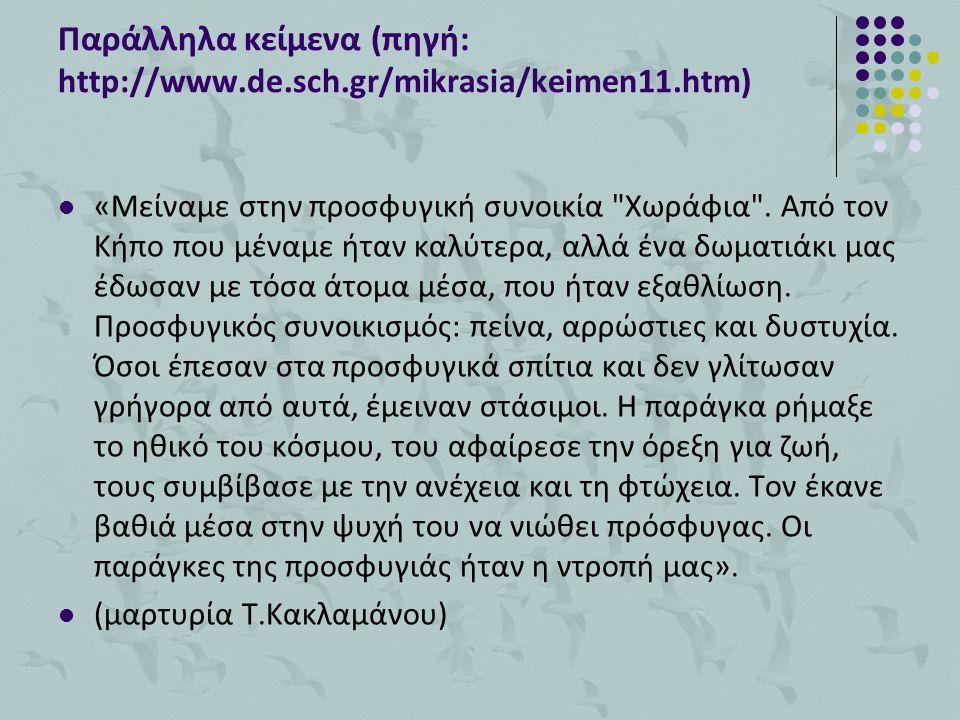 Παράλληλα κείμενα (πηγή: http://www.de.sch.gr/mikrasia/keimen11.htm)