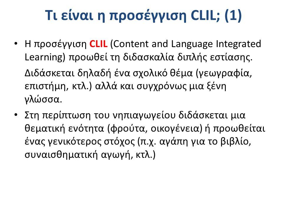 Τι είναι η προσέγγιση CLIL; (1)