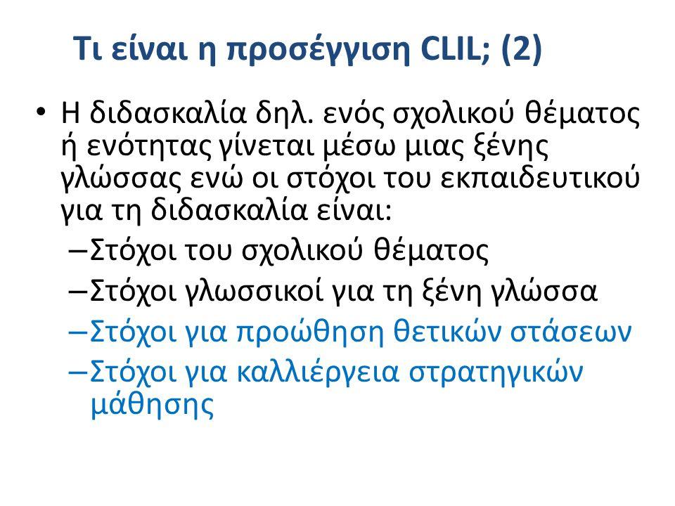 Τι είναι η προσέγγιση CLIL; (2)