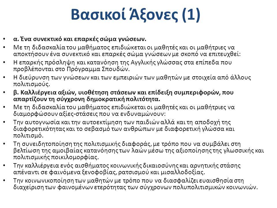 Βασικοί Άξονες (1) α. Ένα συνεκτικό και επαρκές σώμα γνώσεων.
