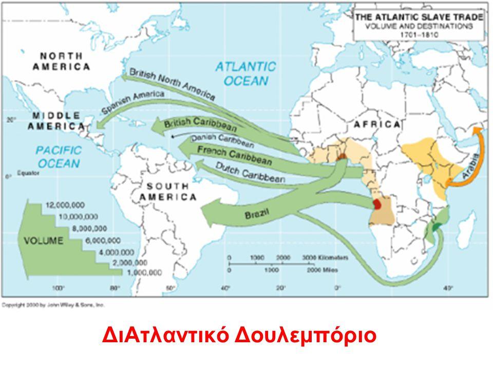 ΔιΑτλαντικό Δουλεμπόριο