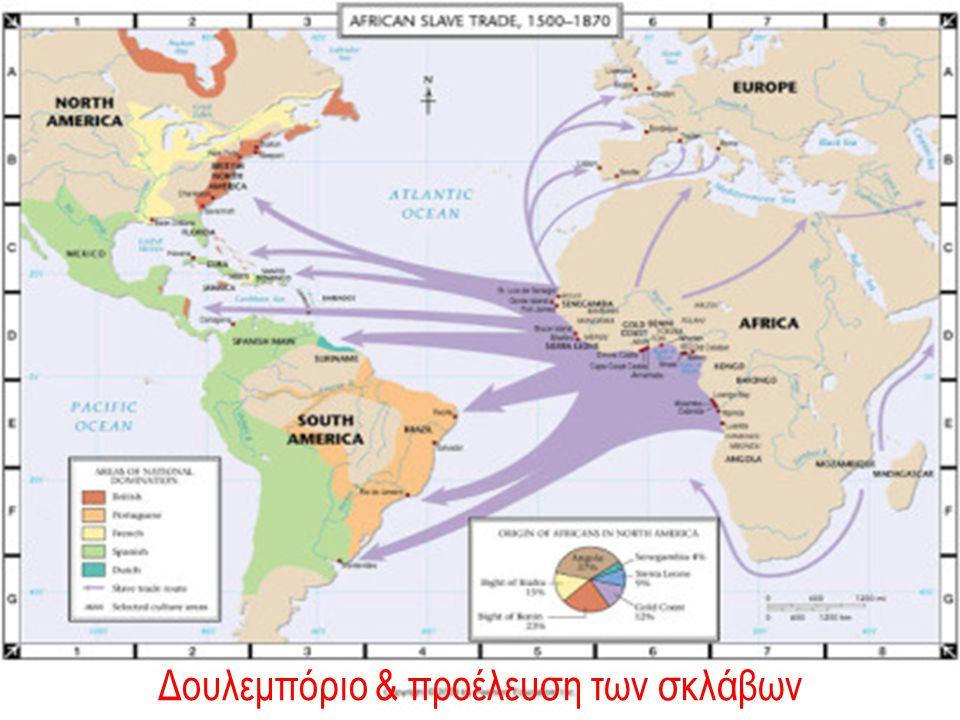 Δουλεμπόριο & προέλευση των σκλάβων