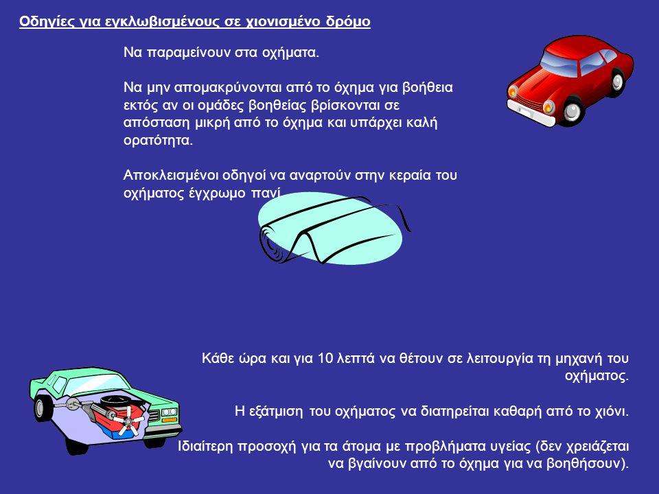 Οδηγίες για εγκλωβισμένους σε χιονισμένο δρόμο