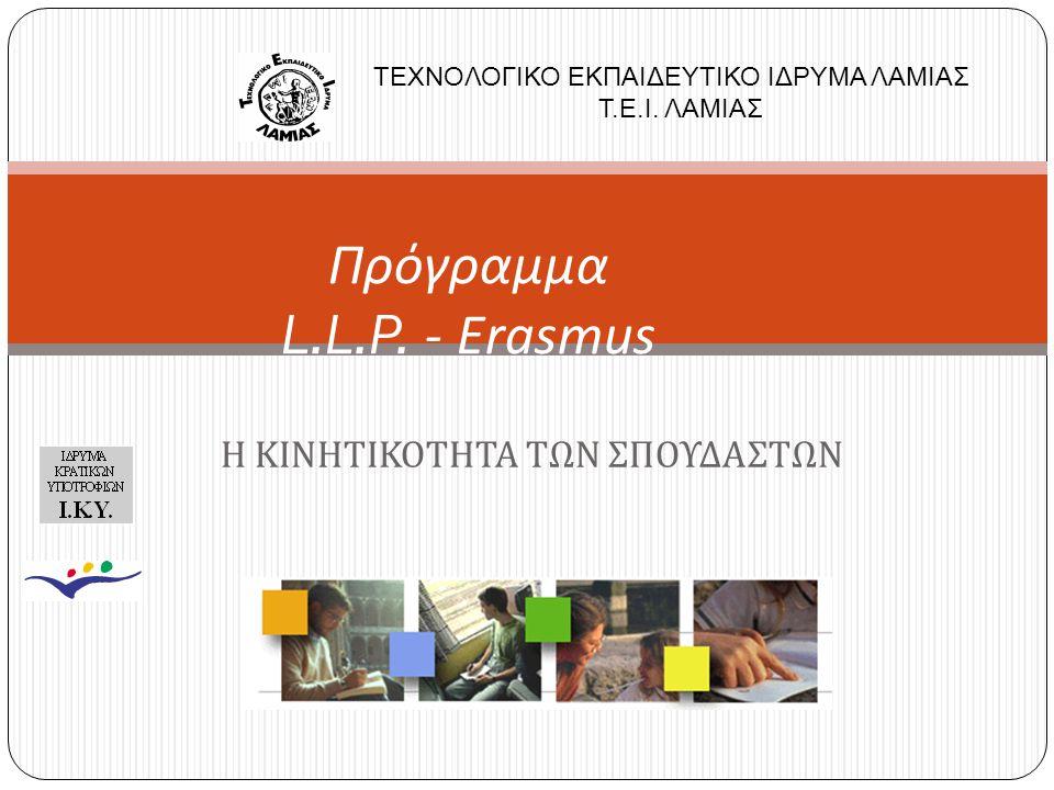 Πρόγραμμα L.L.P. - Erasmus