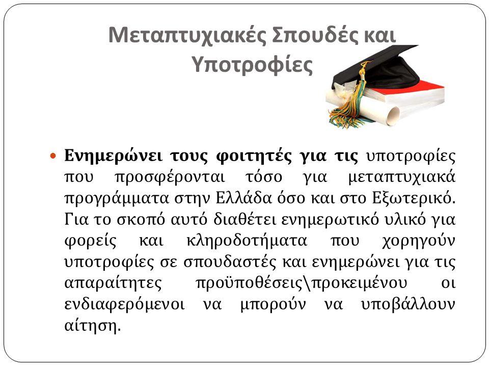 Μεταπτυχιακές Σπουδές και Υποτροφίες