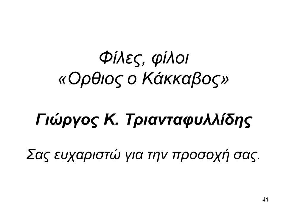 Φίλες, φίλοι «Ορθιος ο Κάκκαβος» Γιώργος Κ