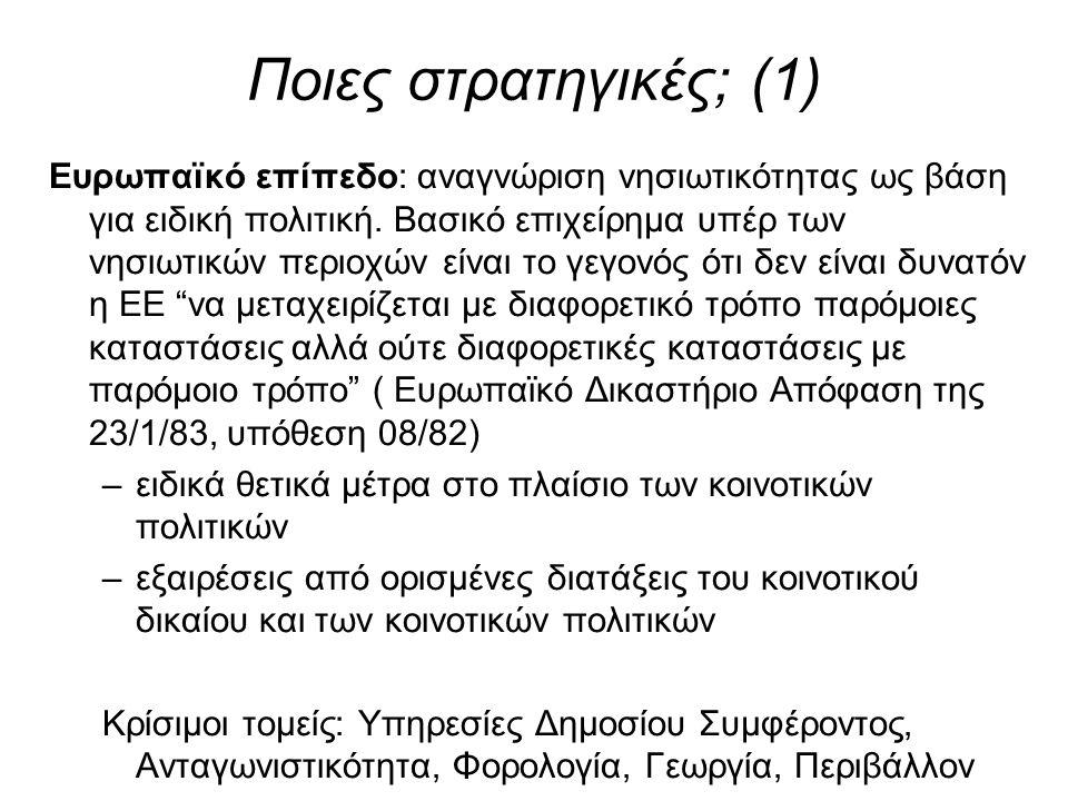 Ποιες στρατηγικές; (1)