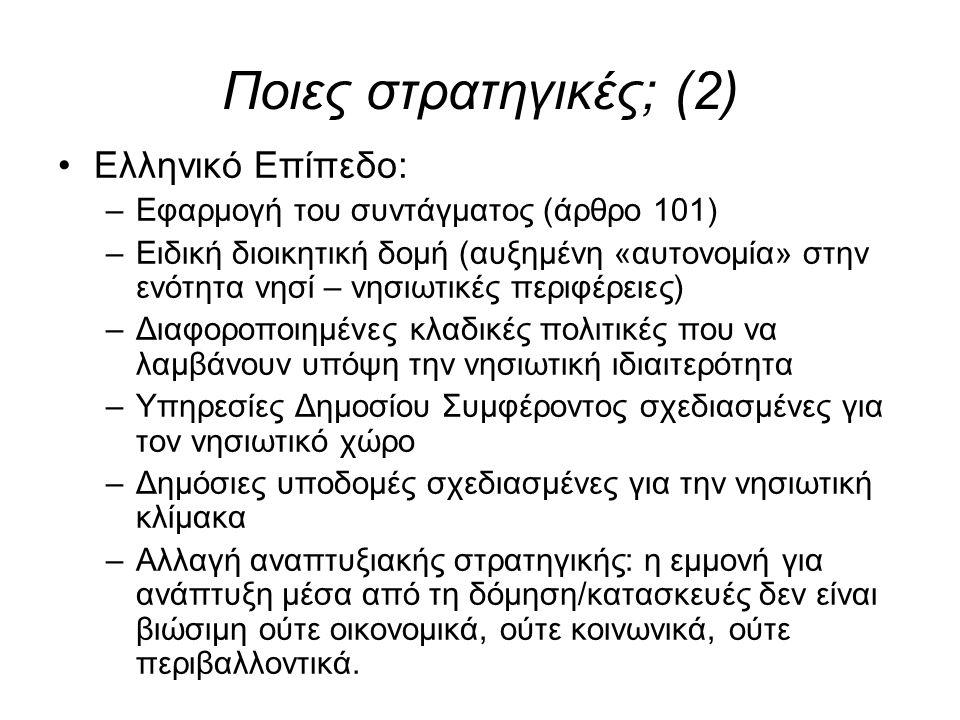Ποιες στρατηγικές; (2) Ελληνικό Επίπεδο: