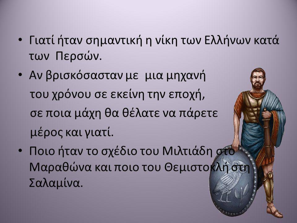 Γιατί ήταν σημαντική η νίκη των Ελλήνων κατά των Περσών.