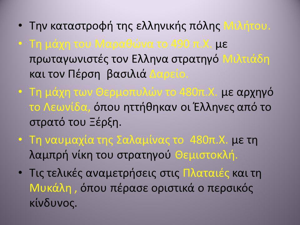 Την καταστροφή της ελληνικής πόλης Μιλήτου.