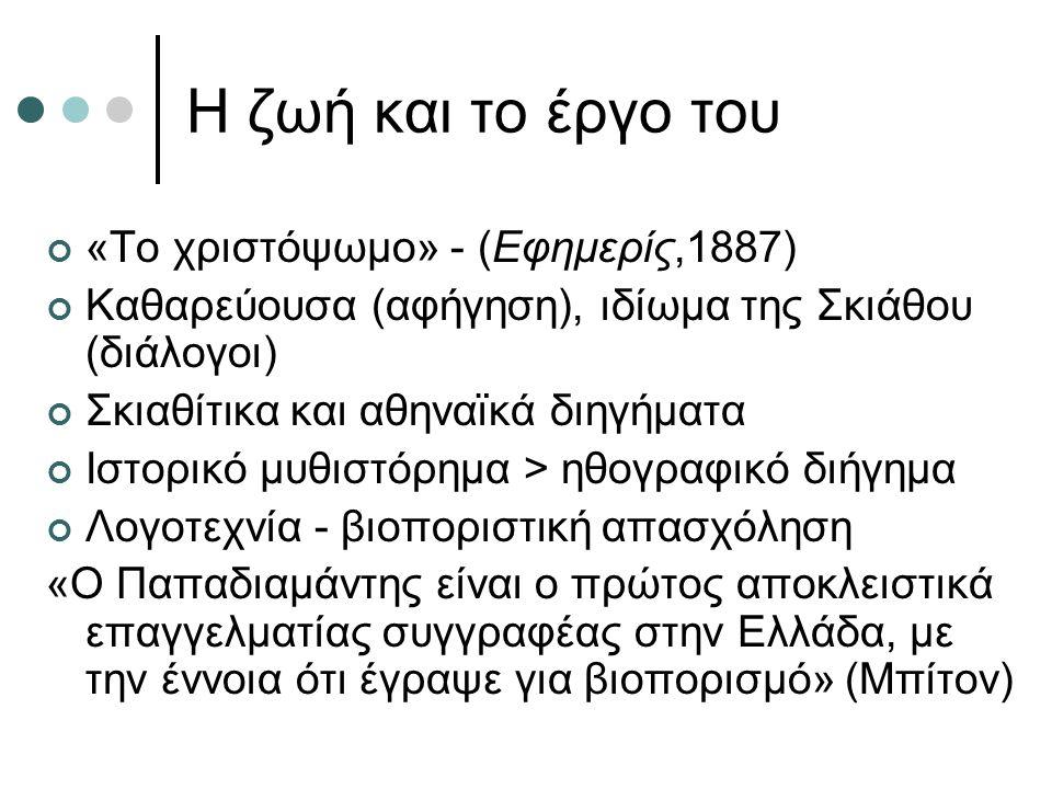 Η ζωή και το έργο του «Το χριστόψωμο» - (Εφημερίς,1887)