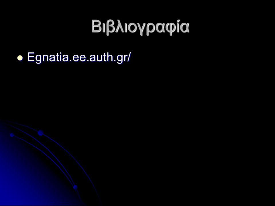 Βιβλιογραφία Egnatia.ee.auth.gr/
