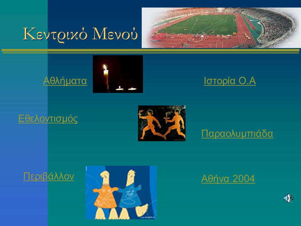 Κεντρικό Μενού Αθλήματα Ιστορία Ο.Α Εθελοντισμός Παραολυμπιάδα