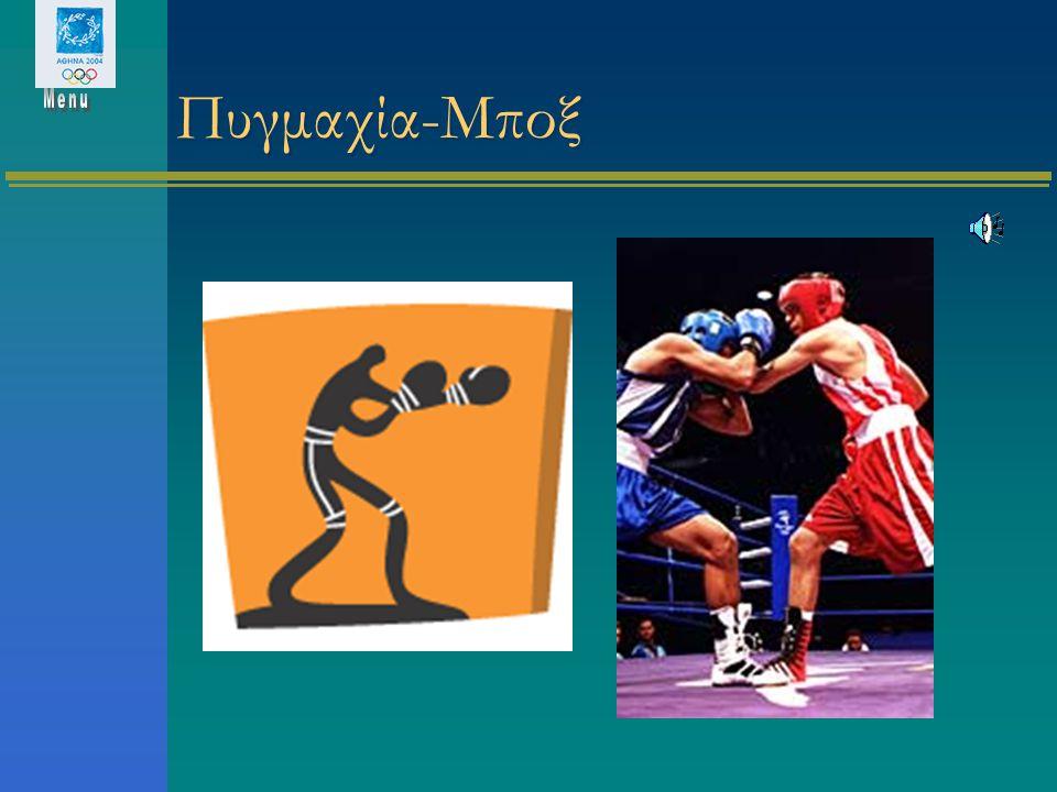Πυγμαχία-Μποξ Menu