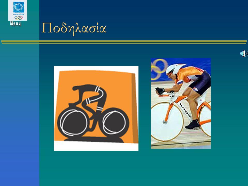Ποδηλασία Menu