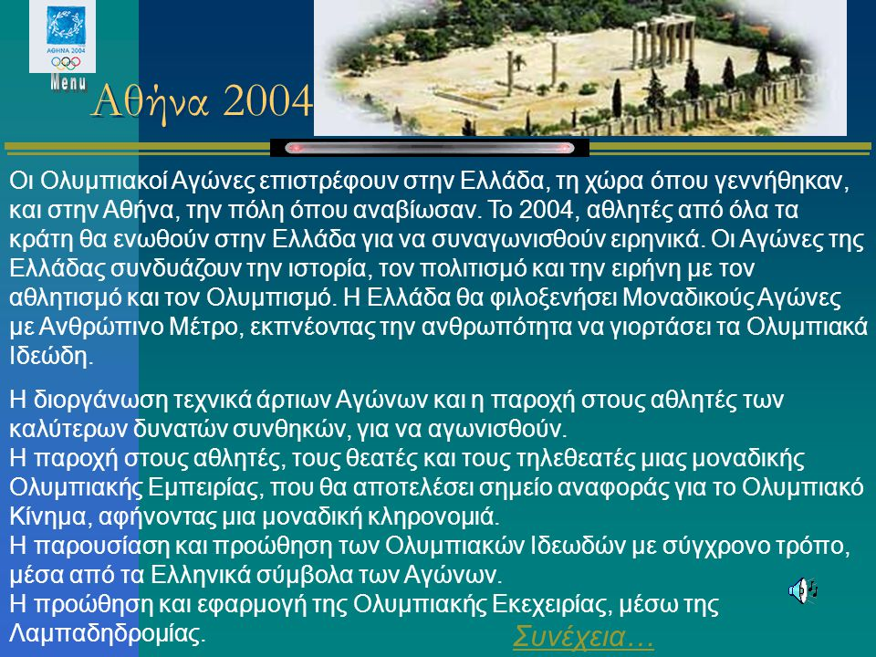 Αθήνα 2004 Menu.