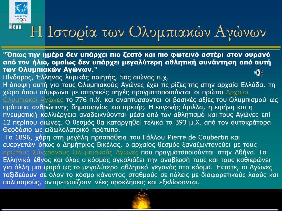 Η Ιστορία των Ολυμπιακών Αγώνων