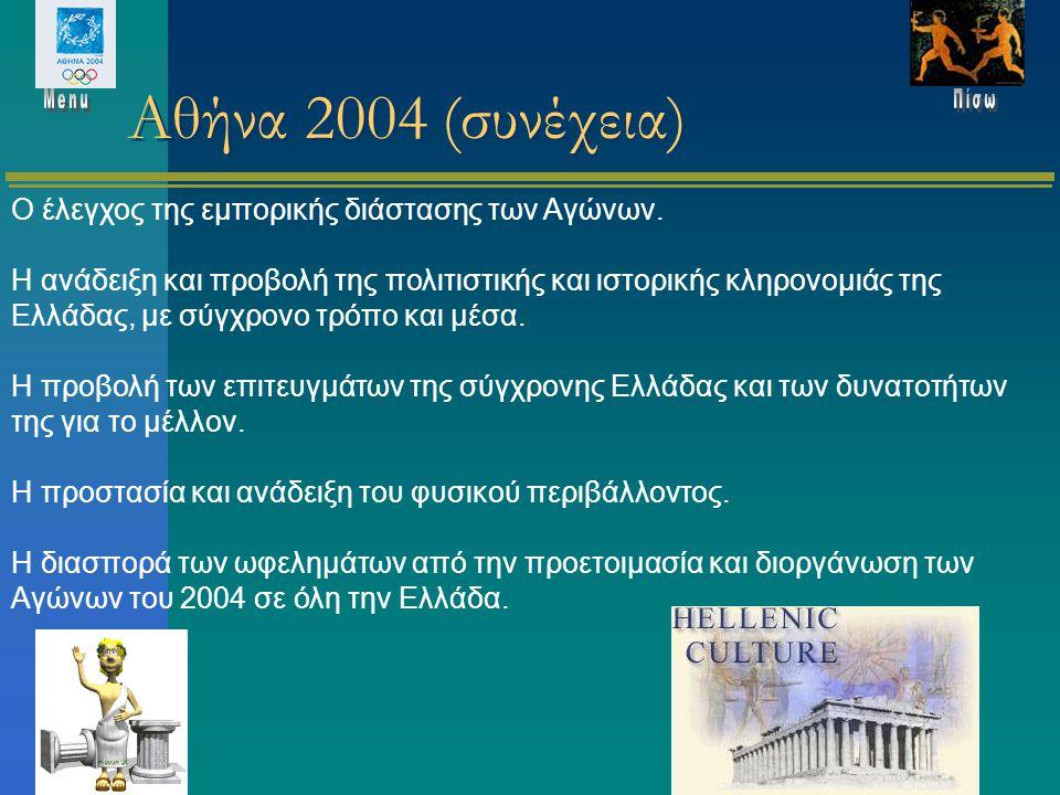 Αθήνα 2004 (συνέχεια) Menu. Πίσω.