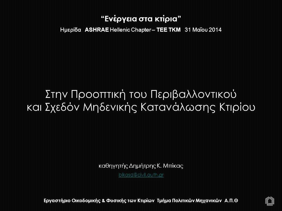 Ενέργεια στα κτίρια Ημερίδα ASHRAE Hellenic Chapter – TEE TKM 31 Μαΐου 2014.