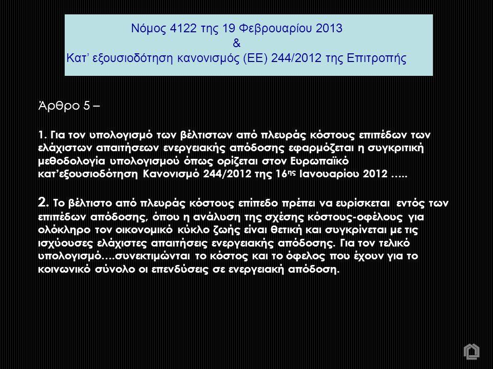 Νόμος 4122 της 19 Φεβρουαρίου 2013 & Κατ' εξουσιοδότηση κανονισμός (ΕΕ) 244/2012 της Επιτροπής