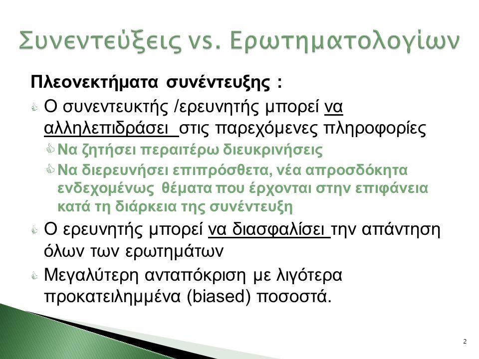 Συνεντεύξεις vs. Ερωτηματολογίων