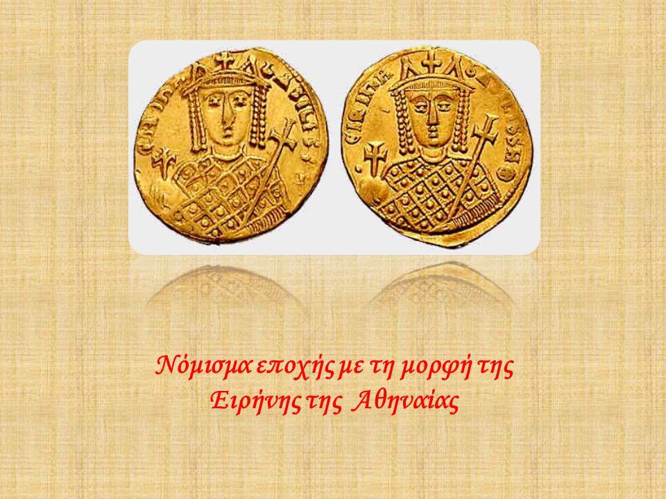 Νόμισμα εποχής με τη μορφή της