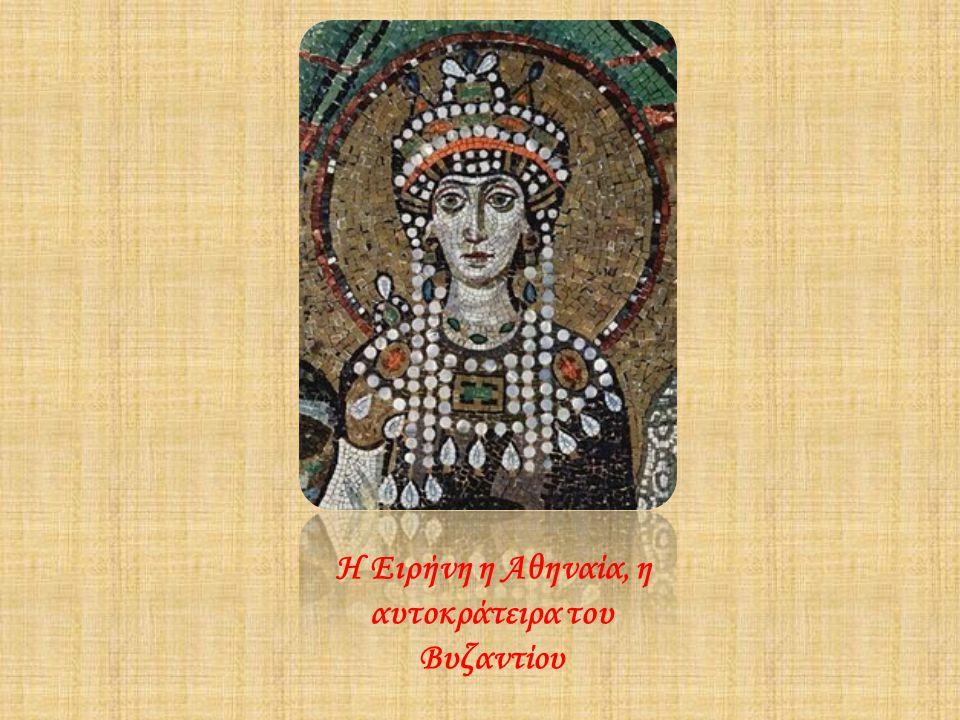 Η Ειρήνη η Αθηναία, η αυτοκράτειρα του Βυζαντίου