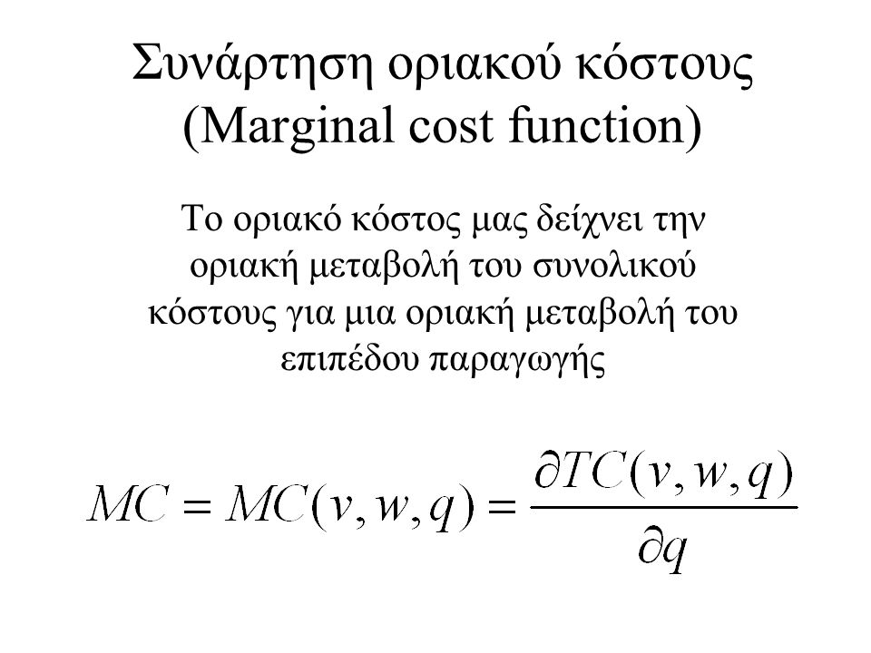 Συνάρτηση οριακού κόστους (Marginal cost function)