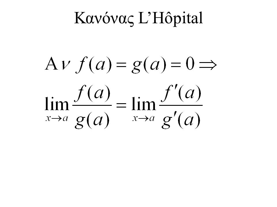 Κανόνας L'Hôpital