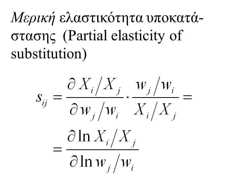Μερική ελαστικότητα υποκατά-στασης (Partial elasticity of substitution)