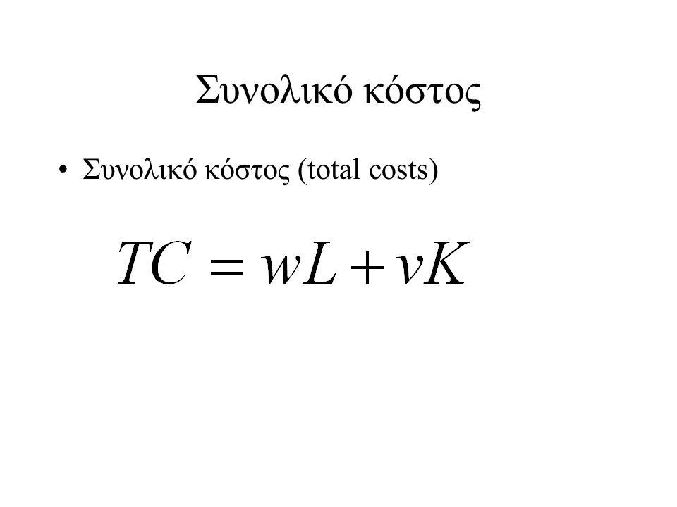 Συνολικό κόστος Συνολικό κόστος (total costs)