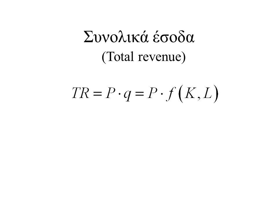 Συνολικά έσοδα (Total revenue)