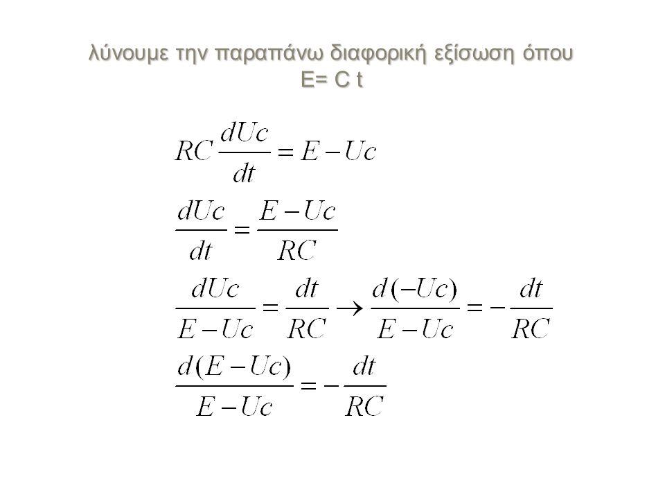λύνουμε την παραπάνω διαφορική εξίσωση όπου E= C t