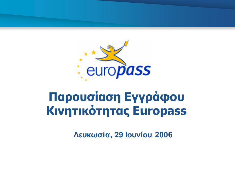 Εθνικό Κέντρο Europass Παρουσίαση Εγγράφου Κινητικότητας Europass