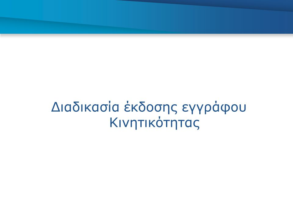 Εθνικό Κέντρο Europass