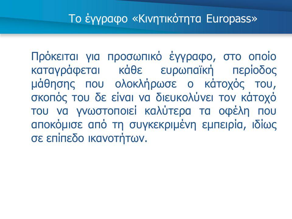Το έγγραφο «Κινητικότητα Europass»