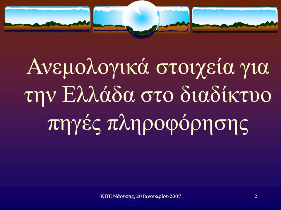 Ανεμολογικά στοιχεία για την Ελλάδα στο διαδίκτυο πηγές πληροφόρησης