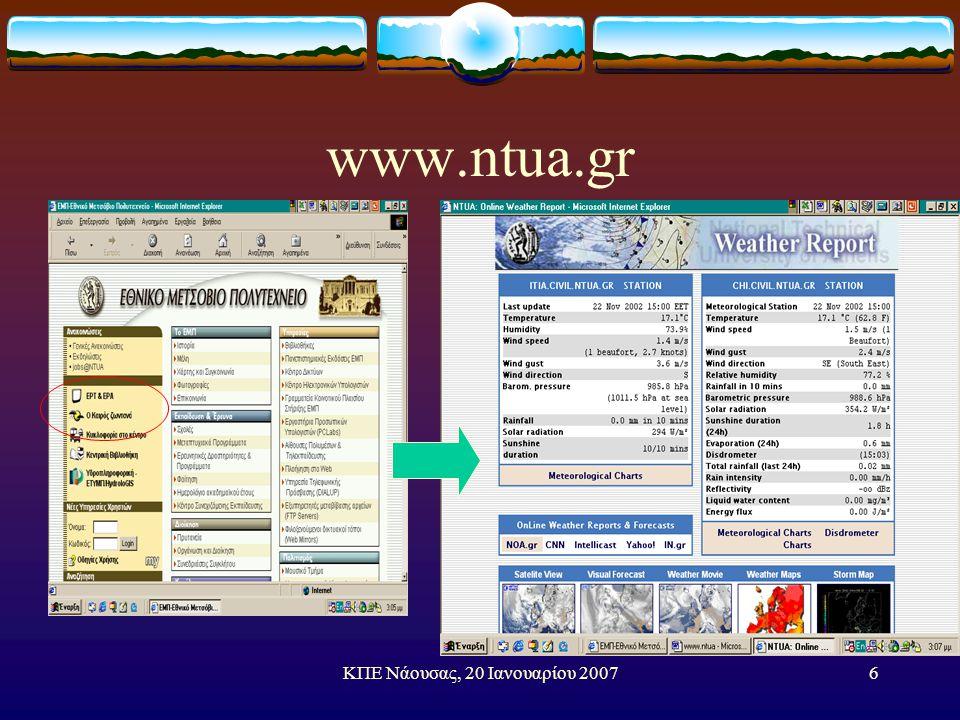 ΚΠΕ Νάουσας, 20 Ιανουαρίου 2007