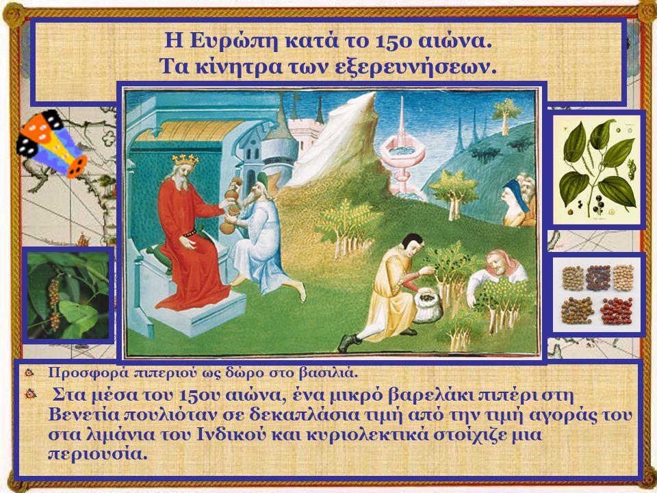 Η Ευρώπη κατά το 15ο αιώνα. Τα κίνητρα των εξερευνήσεων.