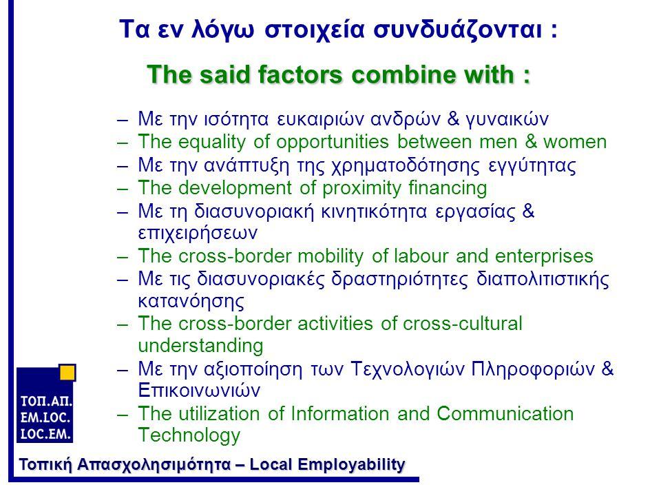 Τα εν λόγω στοιχεία συνδυάζονται : The said factors combine with :
