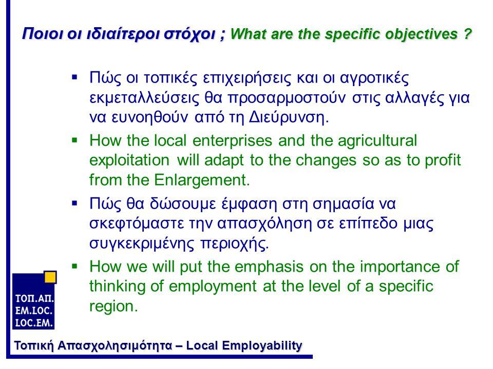 Ποιοι οι ιδιαίτεροι στόχοι ; What are the specific objectives