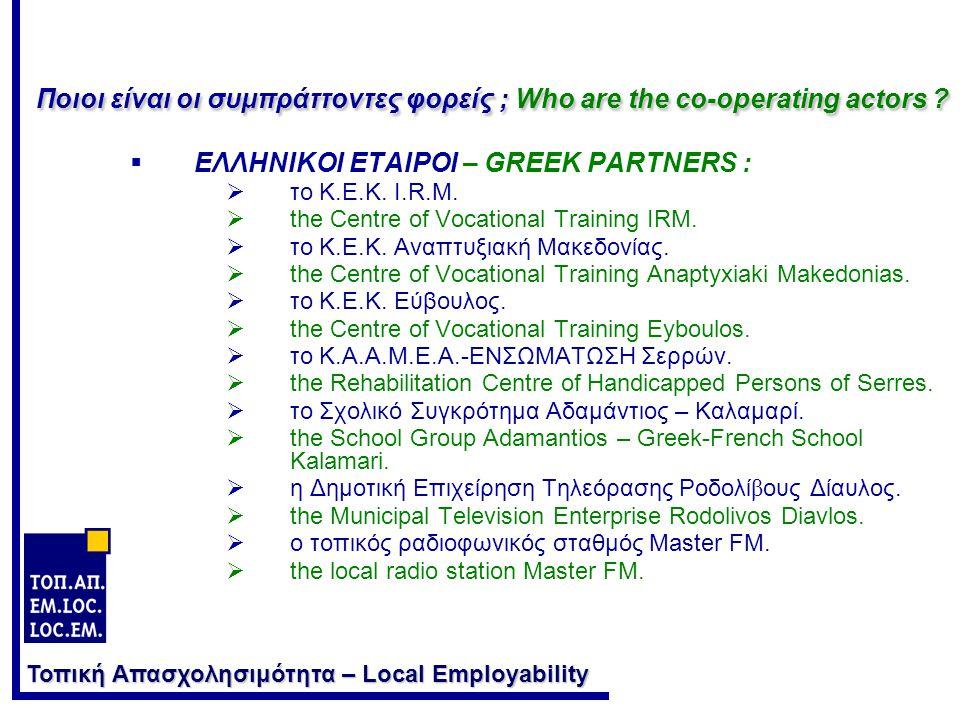 ΕΛΛΗΝΙΚΟΙ ΕΤΑΙΡΟΙ – GREEK PARTNERS :