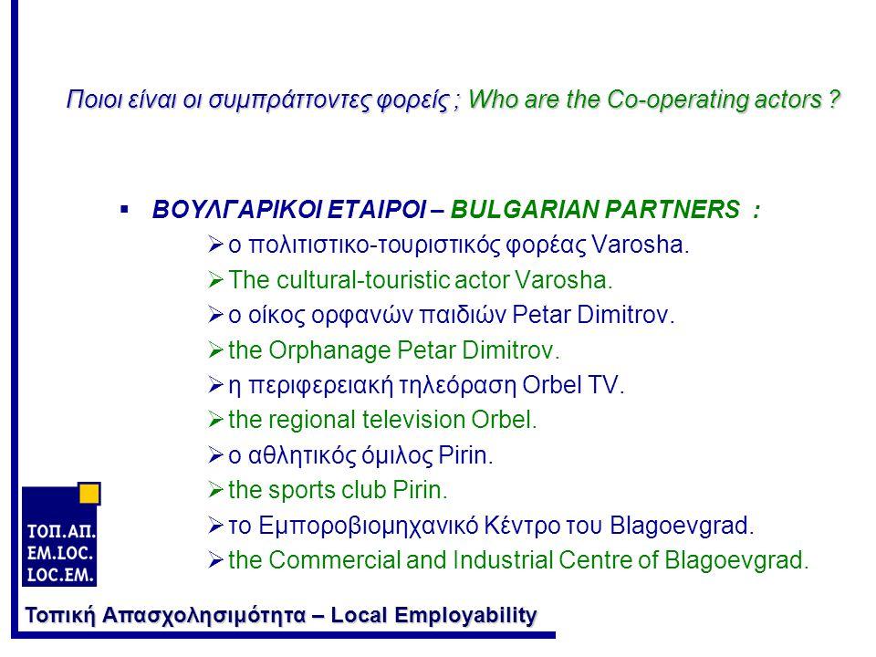 Ποιοι είναι οι συμπράττοντες φορείς ; Who are the Co-operating actors