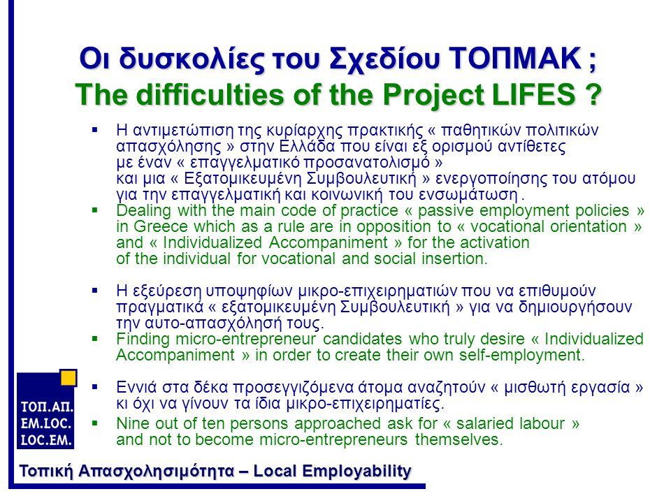Οι δυσκολίες του Σχεδίου ΤΟΠΜΑΚ ; The difficulties of the Project LIFES
